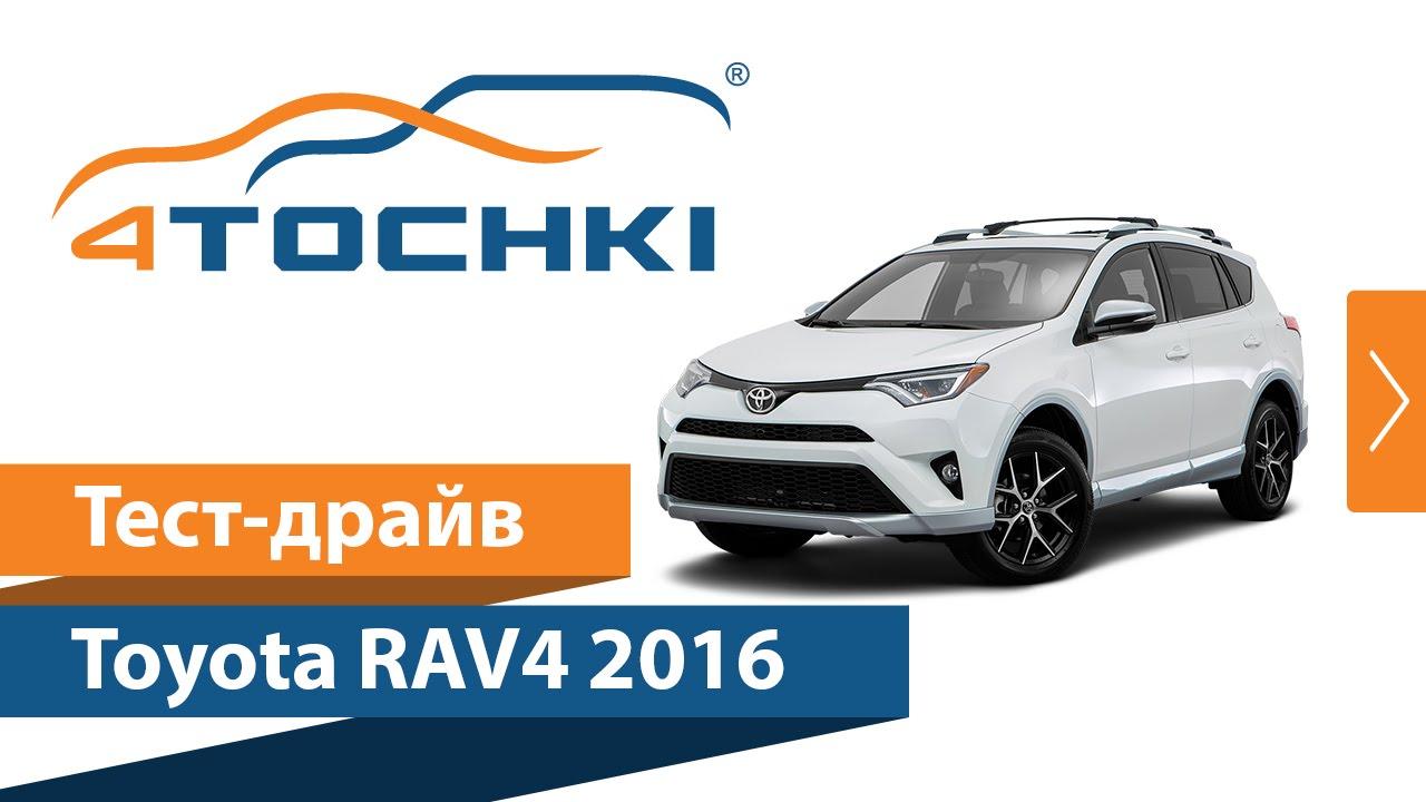 Тест-драйв Toyota RAV4 2016 на 4 точки. Шины и диски 4точки - Wheels & Tyres