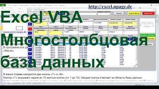 Excel VBA  Многостолбцовая база данных с поисковой системой, картинками и просмотр фильтра в списке
