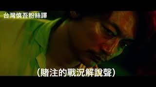 映画『凪待ち』 公開日:2019年6月28日(五) 主演:香取慎吾、恒松祐里...