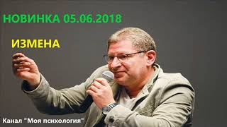 Михаил Лабковский НОВИНКА 05 06 2018 Измена. Ответы на вопросы
