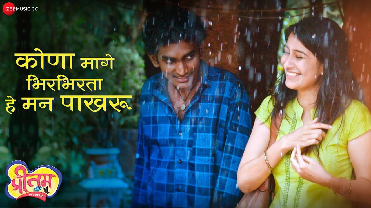 Download Kona Maga Bhir Bhirata Hey Mana Pakharu | Preetam | Pranav R, Upendra L| Abhay Jodhpurkar| Viswajith
