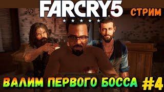 Far Cry 5 — Стрим Прохождение - Валим Первого Босса - Иоанн Сид ! #4