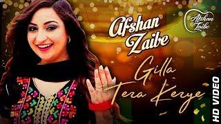 Gilla Tera kerye - Afshan Zaibe - (Official Video) thumbnail