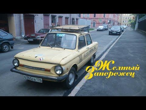 Жёлтый Запорожец. Серия 1.
