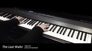 """올드보이 Oldboy OST : """"The Last Waltz (Mido"""