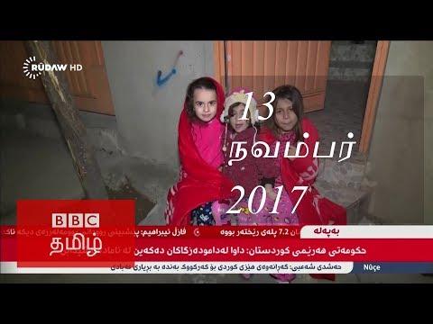 BBC Tamil TV News Bulletin 13/11/17...