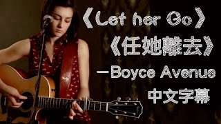 Let Her Go《任她離去》 - Boyce Avenue feat. Hannah Trigwell 中文字幕