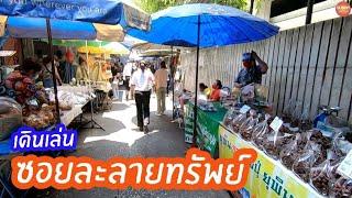 Market53 l เดินเล่น