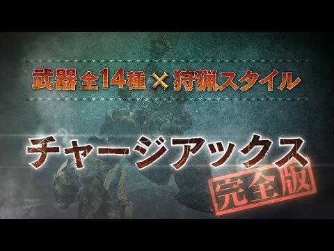 【チャージアックス/完全版】MHクロス武器紹介動画