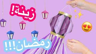 سويت زينة رمضان بنفسي😍 | ٣ افكار فناااانة والنتيجة حلوه (٢٠٢١) 🌙🌙