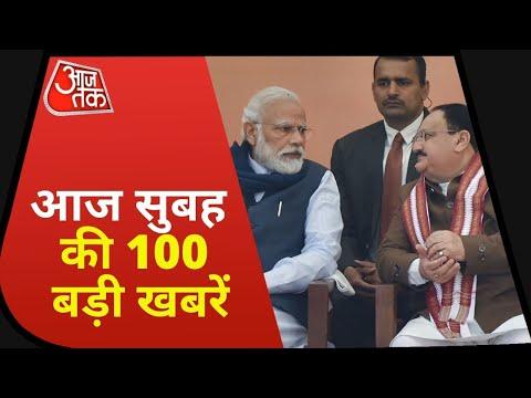 Hindi News Live:  देश-दुनिया की सुबह की 100 बड़ी खबरें I Nonstop 100 I Top 100 I June 6, 2021