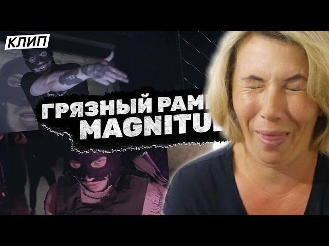 Реакция МАМЫ на ГРЯЗНЫЙ РАМИРЕС — MAGNITUDE