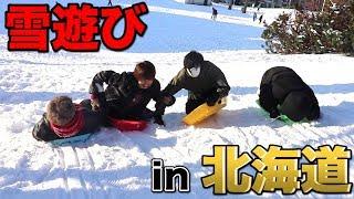 北海道での雪遊びがあまりにも酷すぎる