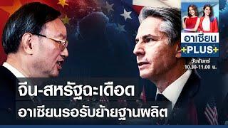จีน-สหรัฐฉะเดือด อาเซียนรอรับย้ายฐานผลิต