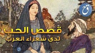 أشهر قصص الحب لدى شعراء العرب 💘