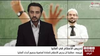 حزب ألماني يطالب بتدريس الإسلام في مدارس البلاد 25/4/2016