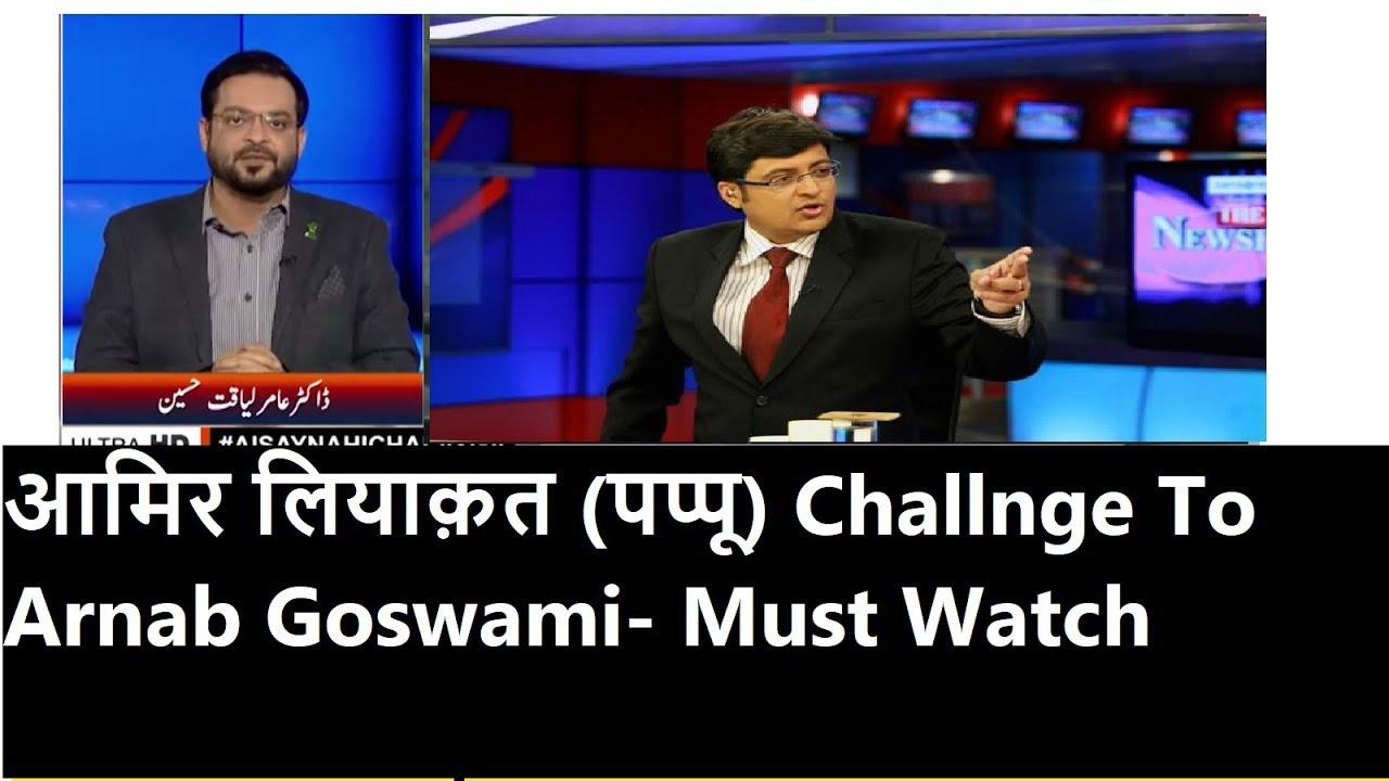 Aamir Liaquat  (Pappu ) Challenge  Arnab Goswami | Aamir Liaquat  VS  Arnab Goswami