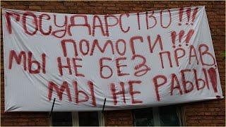 Жильцов жилого дома по улице Ставропольская 17 незаконно выселяют