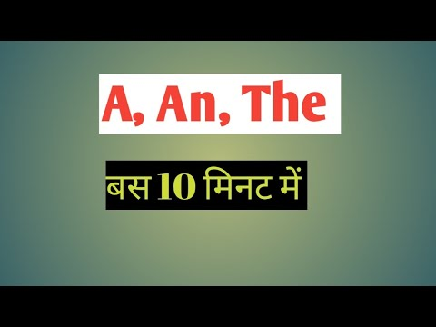 Articles   Articles (a, an, the) - Lesson 1 - 7 Rules For Using Articles Correctly - English Grammar