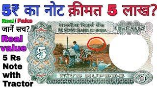 अगर आपके पास है ऐसा 5 रुपये का ट्रेक्टर वाला नोट तो ज़रूर देखें 5 rupees note with tractor value