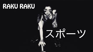 Японский онлайн-Урок 16: Спорт