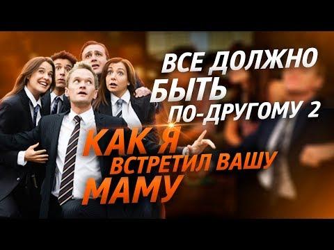 Как я встретил вашу маму - интересные факты: Ляпы, Детали, Пасхалки и новые роли актеров HIMYM КЯВВМ