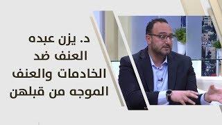 د. يزن عبده - العنف ضد الخادمات والعنف الموجه من قبلهن