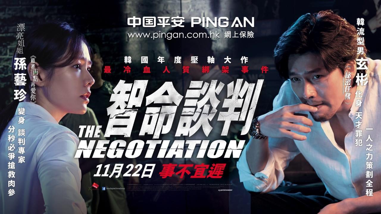 《 智命談判 》11月22日 - 中國平安網上保險呈獻 - YouTube