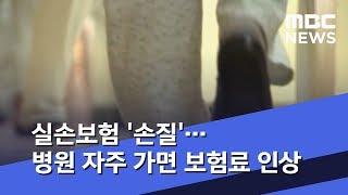 실손보험 '손질'…병원 자주 가면 보험료 인상 (201…