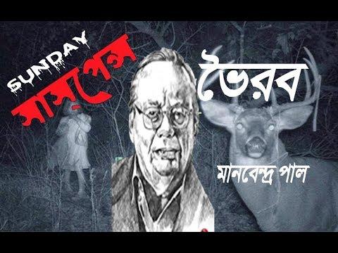"Sunday Suspense | ""Bhairab"" ভৈরব - Manabendra Pal | Radio Mirchi Kolkata 98.3 FM"