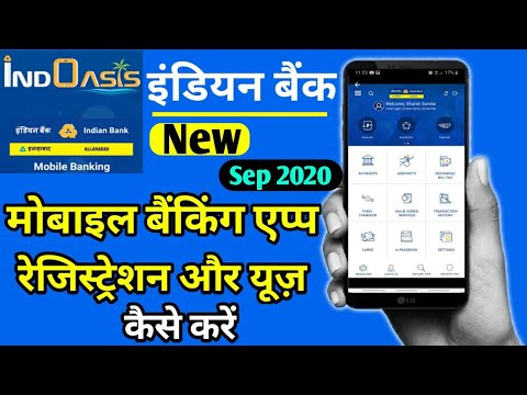 Ind Oasis   Indian Bank New Mobile Banking App Registration   Indian Bank Mobile Banking