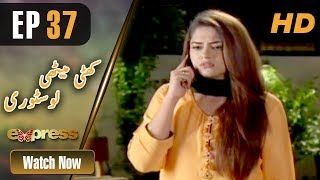 Pakistani Drama | Khatti Methi Love Story - Episode 37 | Eid Day 2 | Express Entertainment