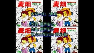 1989年(平成元年)8月発売。 歌詞はコミカルソングですが、メロディー...