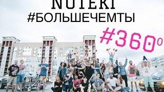 Download NUTEKI - Больше чем ты (360° official music video) Mp3 and Videos