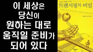 200만부 월드 베스트셀러 - 트랜서핑의 비밀 Intr…