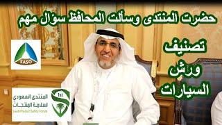 #فلوق المنتدى السعودي الأول لسلامة المنتجات