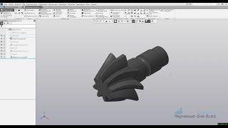 Видеоуроки Компас 3D V17 Спиральная коническая вал-шестреня