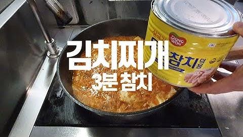 참치김치찌개 업소맛 간단하게 맛있게 만드는 방법을 3분만에 마스터하세요 Kimchi stew