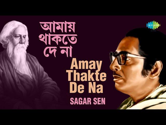 Amay Thakte De-Na   আমায় থাকতে দে না   Sagar Sen   Rabindranath Tagore
