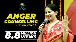 गुस्सा , क्रोध को काबू करने  का  सरल  उपाए  -  Anger Counselling by Jaya Kishori Ji thumbnail