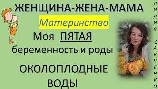 Мои ПЯТЫЕ #роды #беременность воды, вызывали роды Лидии Савченко Женщина-Жена-Мама