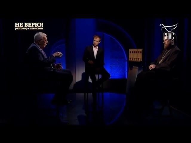 """""""Не верю! Разговор с атеистом"""". Митрополит Иларион (Алфеев) и Виталий Третьяков."""