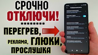 СРОЧНО УДАЛИ ЭТИ НАСТРОЙКИ на своем Redmi Note 9 Pro! Слежка, Реклама xiaomi, Прослушка