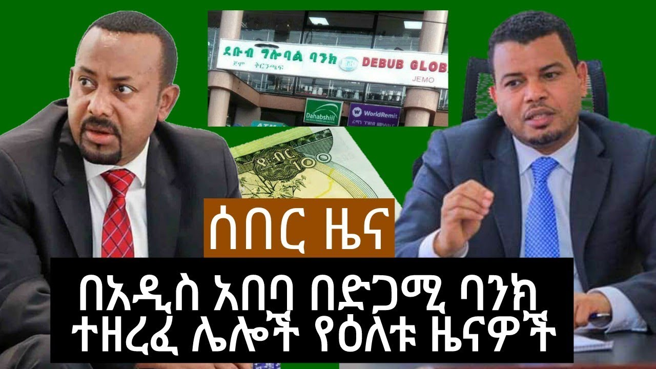 Bank Heist Happened Again In Addis Ababa