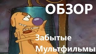 Забытые Мультфильмы №1 Котопес (Cat Dog) Обзор
