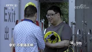 《城市梦想》第二季 20190630 我在广交会| CCTV财经
