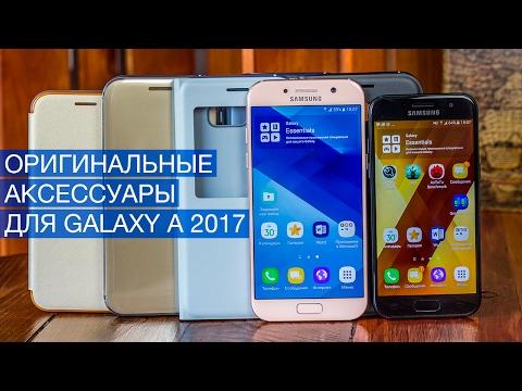 Обзор оригинальных чехлов для смартфонов Samsung Galaxy A 2017 или защитить смартфон со вкусом?