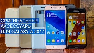 Обзор оригинальных чехлов для смартфонов Samsung Galaxy A 2017 или защитить смартфон со вкусом?(, 2017-01-31T18:13:02.000Z)