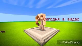 Мини - Статуя Скелета в Майнкрафт ПЕ