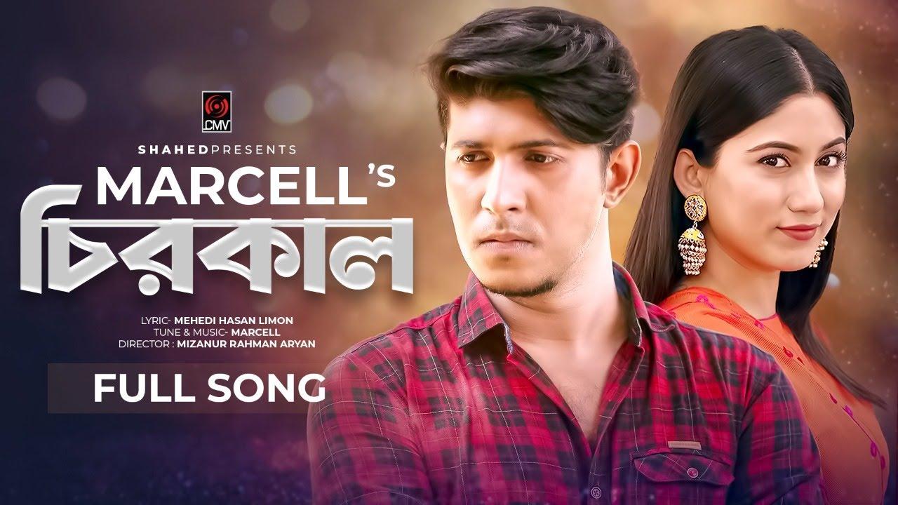 Chirokal (Full Song)   চিরকাল   Marcell   Tawsif Mahbub   Safa Kabir   MR Aryan   Bangla Song 2021